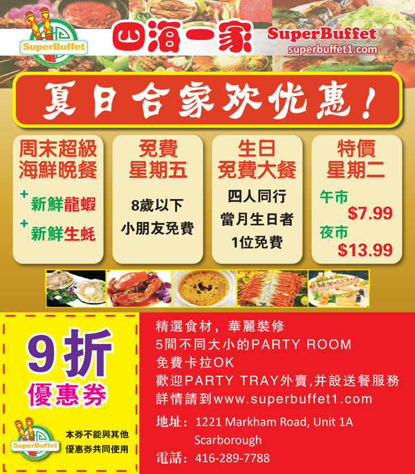 Great Wall Super Buffet Mon-Fri (Dine-In only). Holidays not included. May not be combined with any other offers. Expires on 2/28/