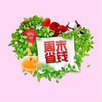 WOW1中文電台 周末省钱