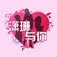 WOW1中文電台 潇姗与你